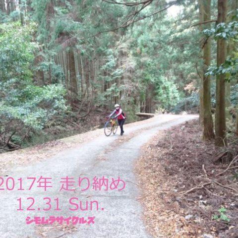 走り納め2017