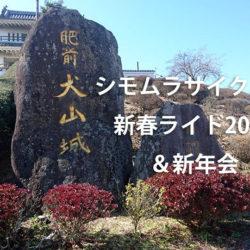 inuyamajo