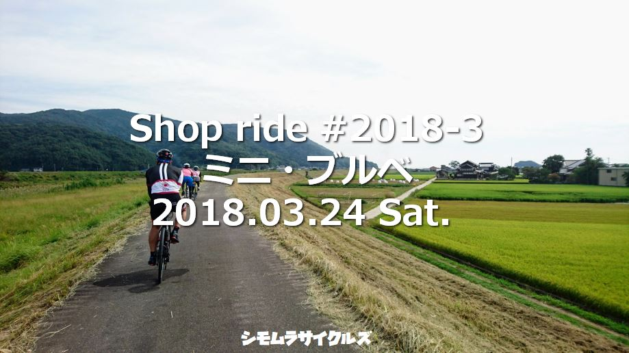 shopride#2018-3